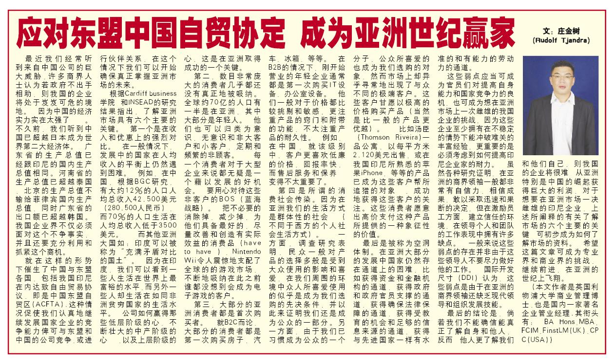 my column in shangbao 9 mar 2012